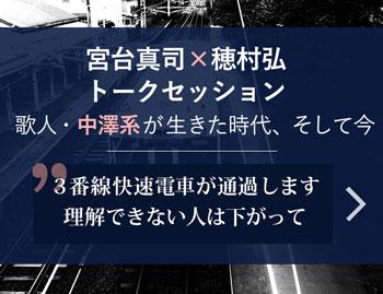宮台真司×穂村弘トークセッション歌人・中澤系が生きた時代、そして今 「3番線快速電車が通過します             理解できない人は下がって」