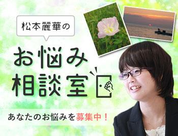 松本麗華のお悩み相談室 あなたのお悩み募集中!