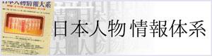 日本人物情報体系
