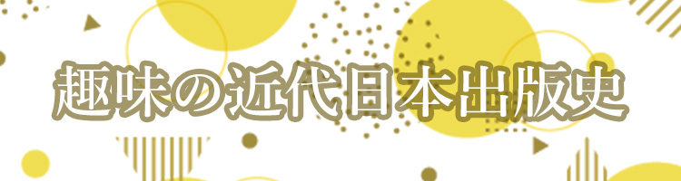 趣味の近代日本出版史