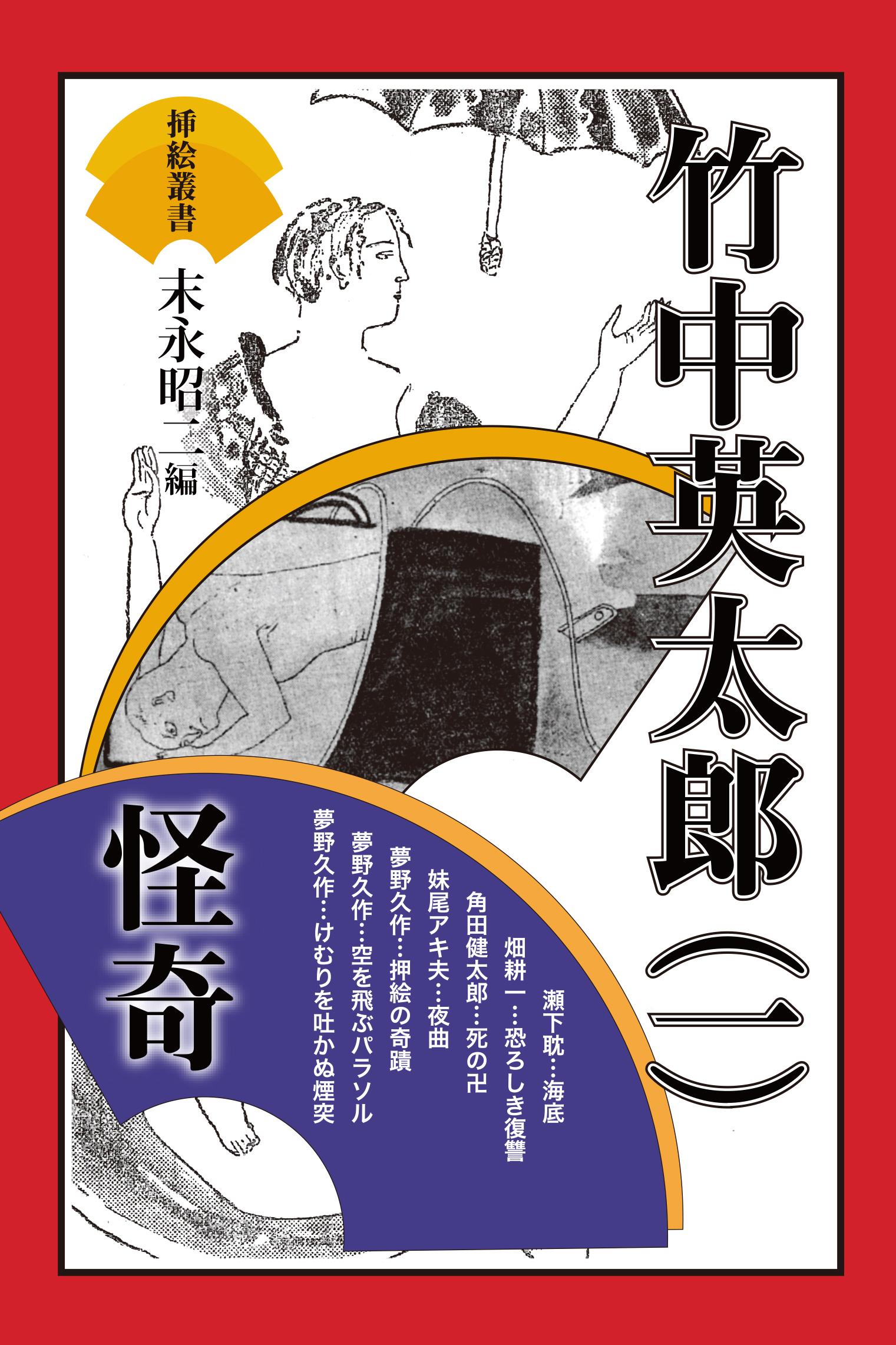 竹中英太郎 挿絵叢書 末永昭二