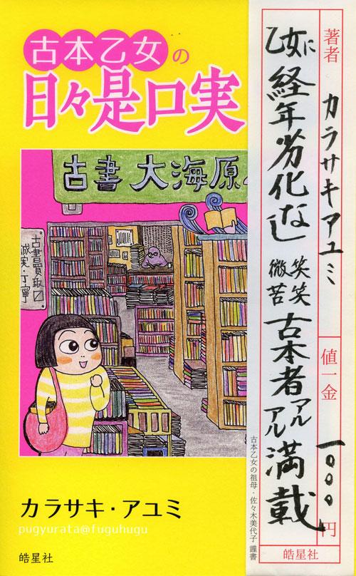 古本乙女の日々是口実 カラサキ・アユミ 晧星社
