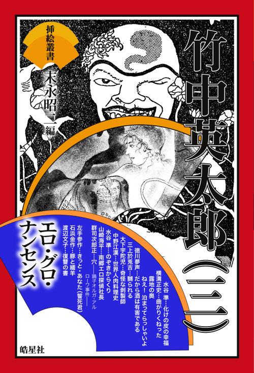 挿絵叢書3竹中英太郎3