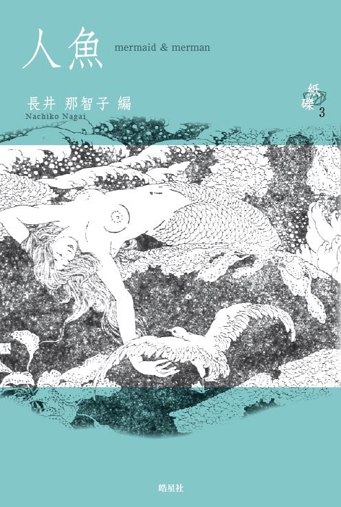 シリーズ紙礫3 人魚