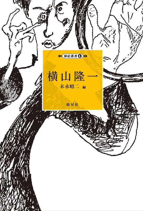 挿絵叢書4横山隆一 末永昭二編 皓星社