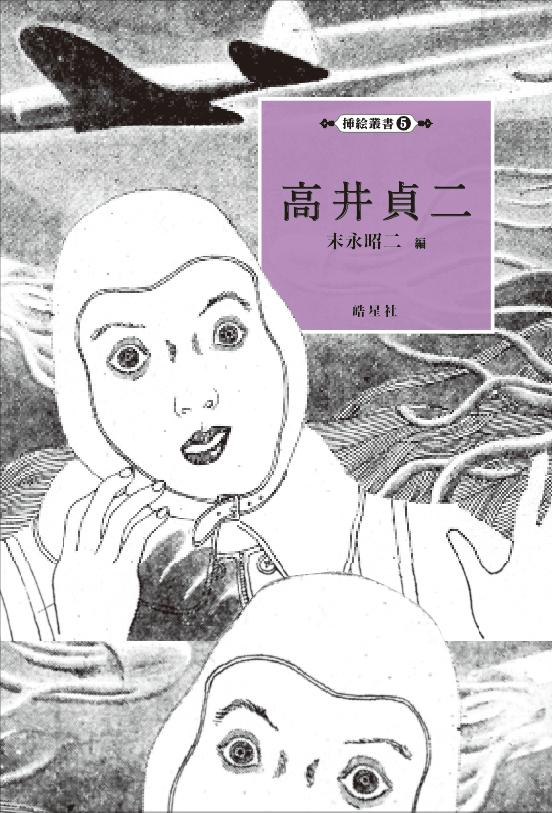 挿絵叢書5高井貞二 末永昭二編 皓星社