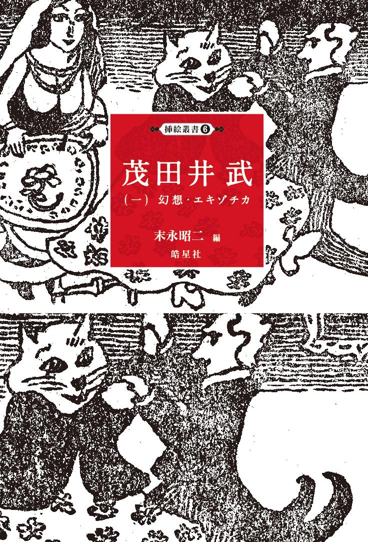 挿絵叢書6茂田井武 (一)幻想・エキゾチカ 晧星社