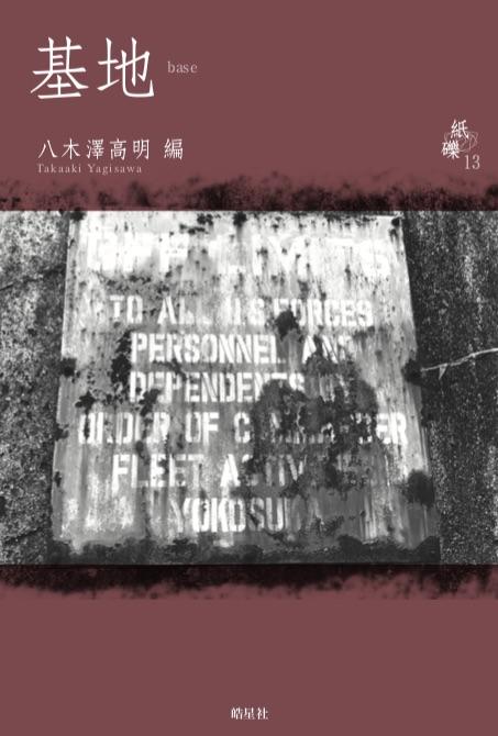 シリーズ紙礫13基地 八木澤高明(編) 皓星社