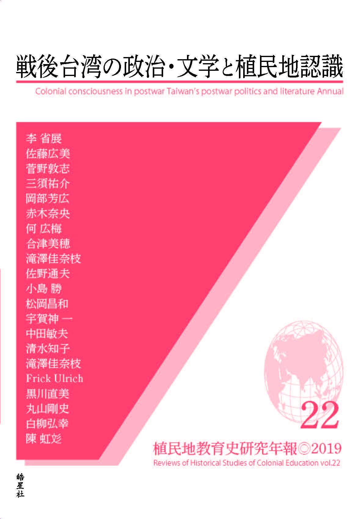植民地教育史研究年報22 戦後台湾の政治・文学と植民地認識