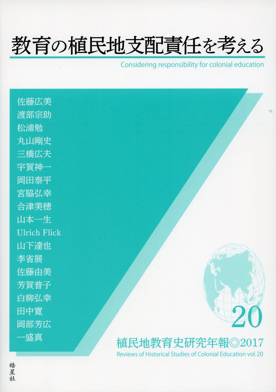 植民地教育史研究年報20 教育の植民地支配責任を考える 日本植民地教育史研究会運営委員会(第Ⅵ期) 皓星社