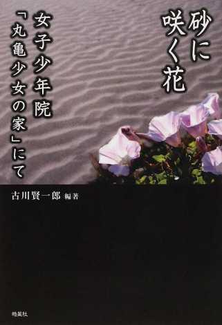 砂に咲く花 女子少年院「丸亀少女の家」にて 古川賢一郎(編著) 皓星社