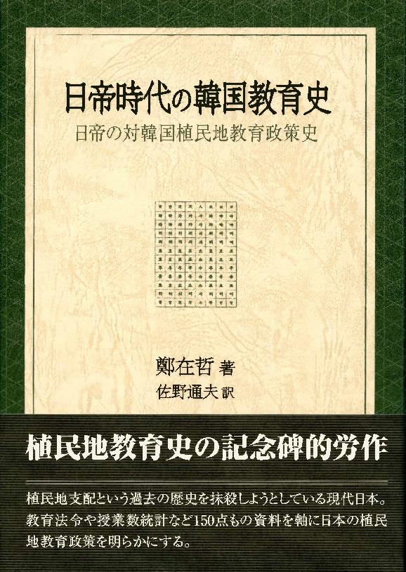 日帝時代の韓国教育史 鄭在哲(著)佐野通夫(訳) 皓星社