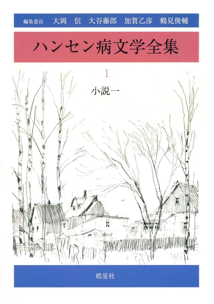 ハンセン病文学全集1 小説一 皓星社