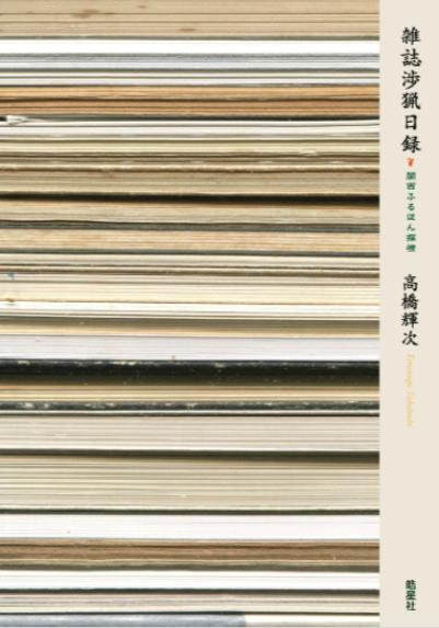 雑誌渉猟日録 関西ふるほん探検 高橋輝次 皓星社
