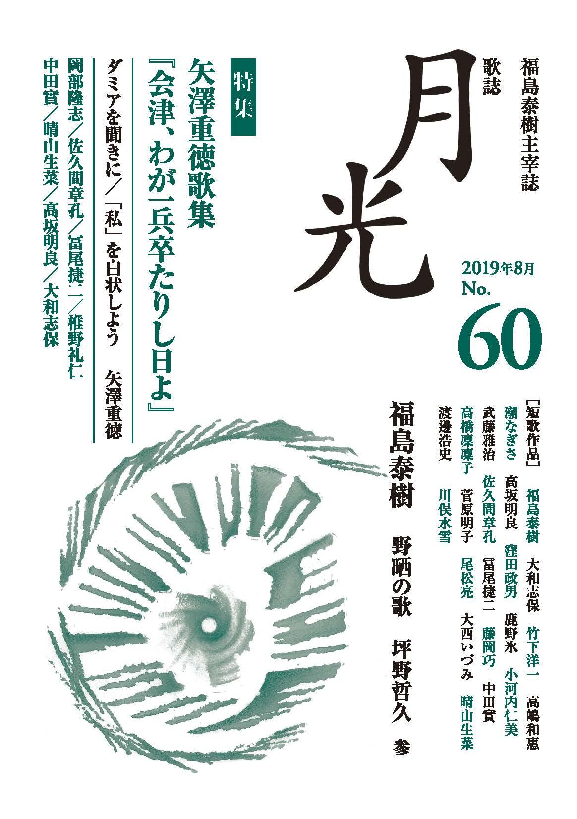 歌誌 月光 60号 福島泰樹(主宰) 竹下洋一(編)