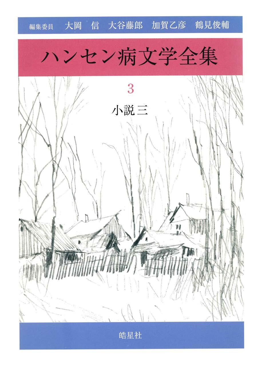ハンセン病文学全集3 小説三 皓星社