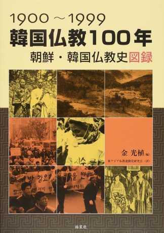 1900~1999 韓国仏教100年 朝鮮・韓国仏教史図録 金光植(編)尹暢和(写真)東アジア仏教運動研究会(訳) 皓星社