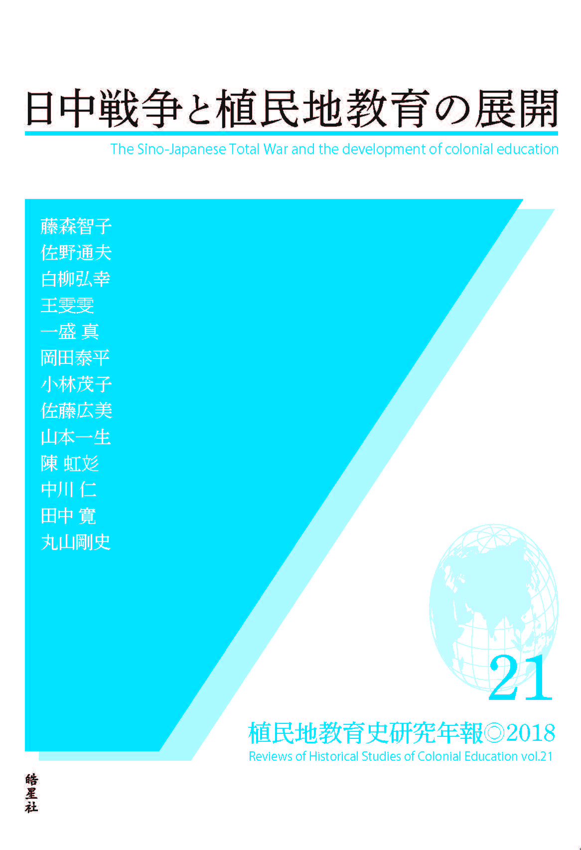 年報21号