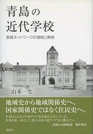 青島の近代学校 教員ネットワークの連続と断絶 山本一生 皓星社