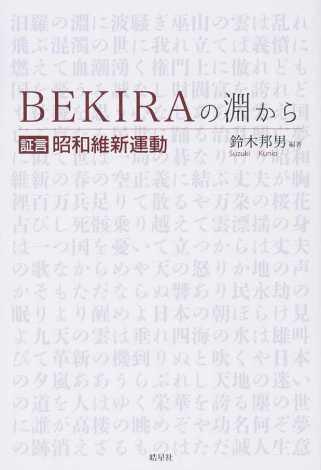 BEKIRAの淵から 証言・昭和維新運動 鈴木邦男(編著) 皓星社