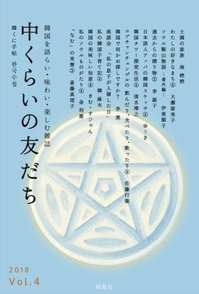中くらいの友だち Vol.4 韓くに手帖 『中くらいの友だち』編集部 皓星社
