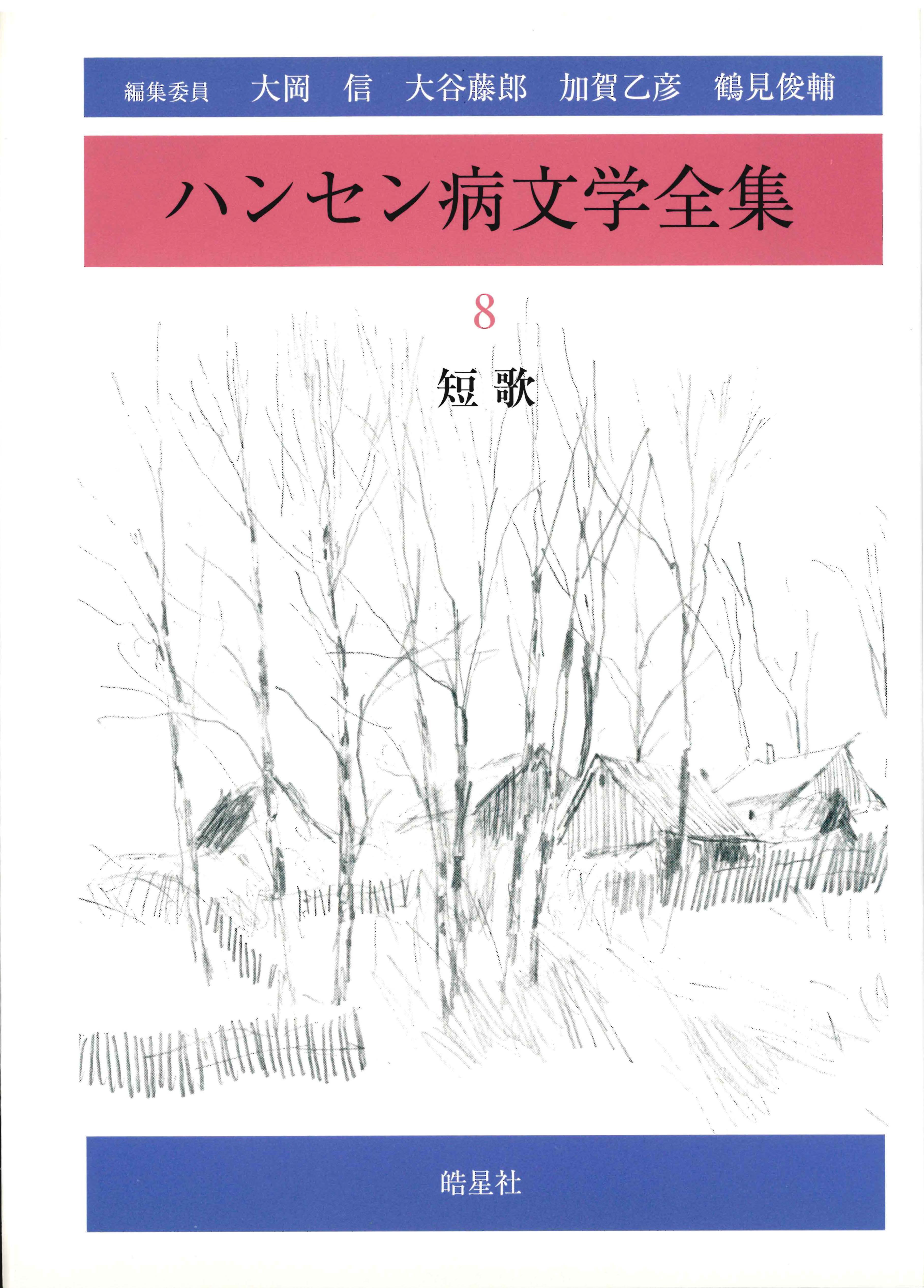 ハンセン病文学全集8 短歌 皓星社