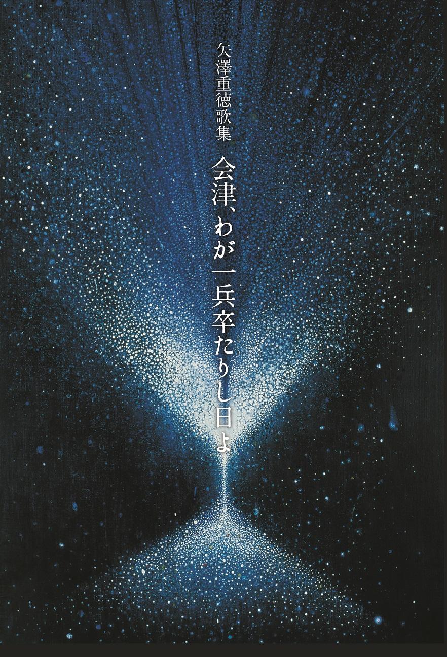 月光叢書02 歌集 会津、わが一兵卒たりし日よ 矢澤重徳 皓星社