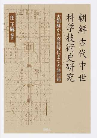 朝鮮古代中世科学技術史研究 古朝鮮から高麗時代までの諸問題 任正爀(編著) 皓星社