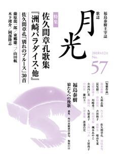 歌誌 月光 57号 福島泰樹(主宰) 竹下洋一(編) 皓星社