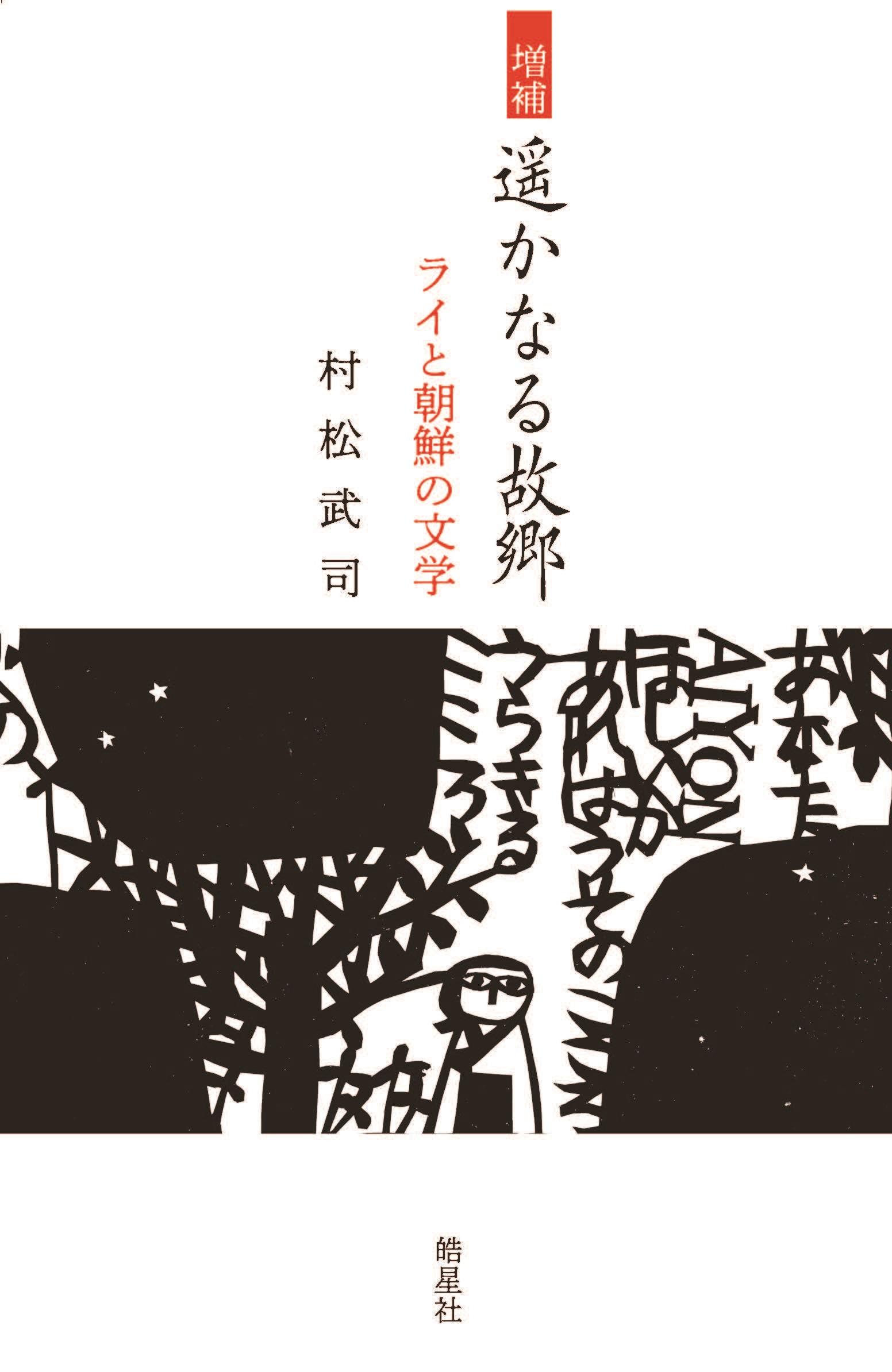 増補 遥かなる故郷 ライと朝鮮の文学 村松武司 皓星社